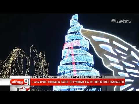 Το Χριστουγεννιάτικο Δένδρο και στην Αθήνα | 11/12/18 | ΕΡΤ