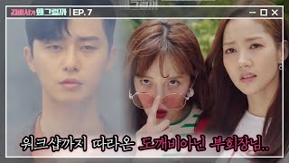 Download Video Whats wrong with secretary kim 돼지갈비집 갔다가 소독하러 온 그때 그 부회장 도깨비 180627 EP.7 MP3 3GP MP4