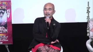 竹中直人/ブルーレイ『燃えよドラゴン』製作40周年リマスター版リリース記念イベント