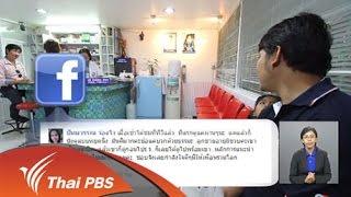 เปิดบ้าน Thai PBS - แนวคิดการผลิตรายการ ทางนำชีวิต ชุด กาย ใจ จิต
