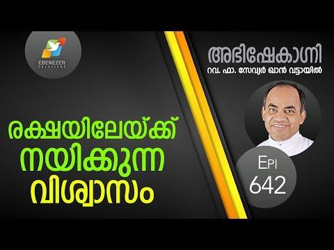 Abhishekagni | Episode 642
