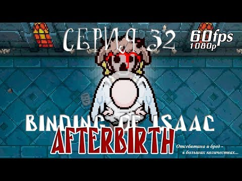 Binding of Isaac: AFTERbirth - Серия 32 (Кубическая женщина и Трикубович)