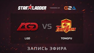 LGD.cn vs TongFu, game 2