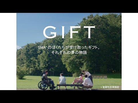 GIFT ギフト - 脊髄性筋萎縮症(SMA) ショートムービー  バイオジェン Biogen