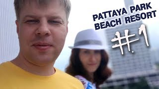 Отпуск в Тайланде 2018 / Pattaya Park Beach Resort 3*