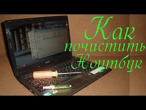 Как почистить ноутбука в домашних условиях видео