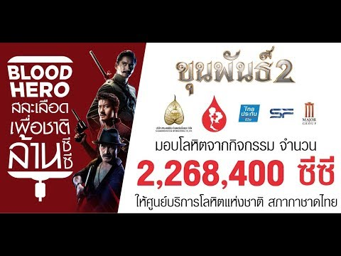 ขอบคุณฮีโร่ กว่า 5,671 คน ที่ร่วมสละเลือดเพื่อชาติกับ ขุนพันธ์2