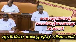Video സിഎച്ച്ന്റെ പുന്നാരമോനെ തേച്ചൊട്ടിച്ച് മുഖ്യമന്ത്രി👌👌Pinarayi Vijayan Speech in Niyamasabha Today MP3, 3GP, MP4, WEBM, AVI, FLV Desember 2018