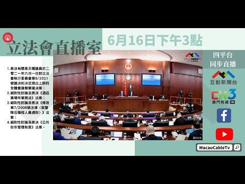 2021年06月16日立法會直播