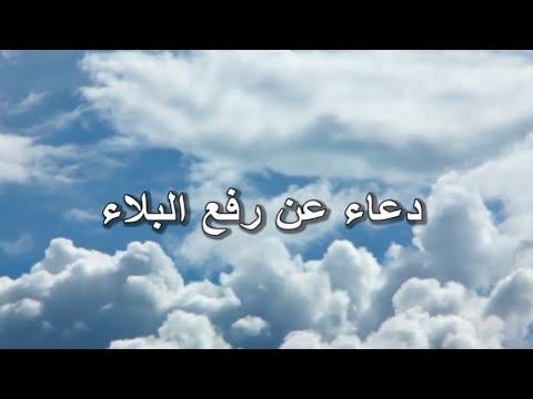 شاهد- دعاء عن رفع البلاء بصوت تامر حسني