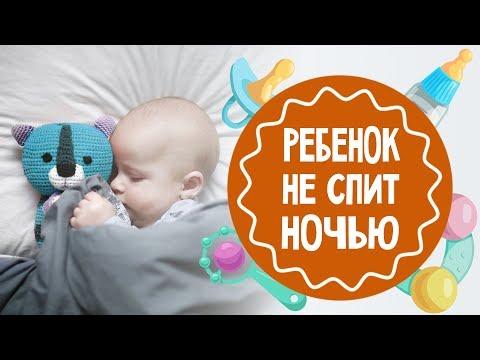 почему грудной ребёнок плохо спит по ночам