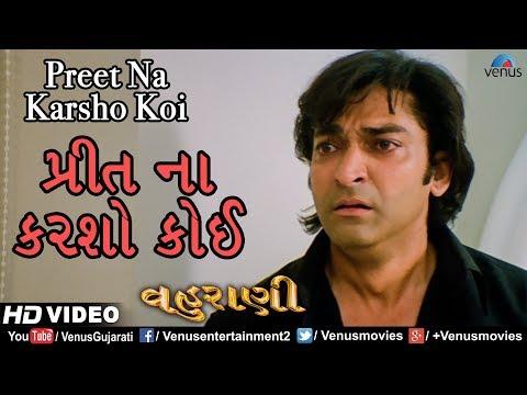 Video Preet Na Karsho Koi- Hd Video Song   Hitu Kanodiya & Mona Thiba   Vahuraani   Gujarati Sad Song download in MP3, 3GP, MP4, WEBM, AVI, FLV January 2017