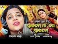 Durga Puja Special Song 2018   ସ୍ୱାଗତମ୍ ମା' ଗୋ   ଦୁର୍ଗାପୂଜା ଗୀତ   Asima Panda   Nihar Priyaashish