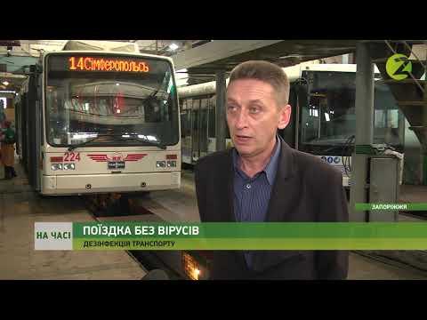 В Запорожье обрабатывают транспорт