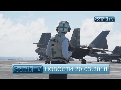 НОВОСТИ. ИНФОРМАЦИОННЫЙ ВЫПУСК 20.03.2018 - DomaVideo.Ru