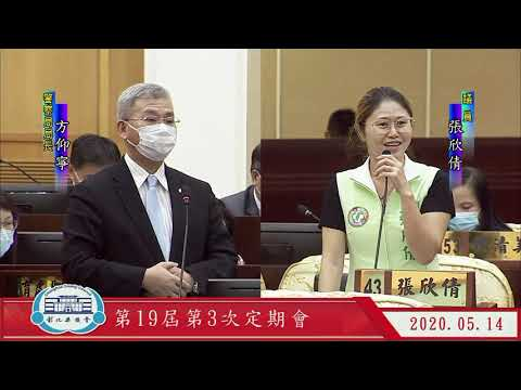 1090514彰化縣議會第19屆第3次定期會(另開Youtube視窗)