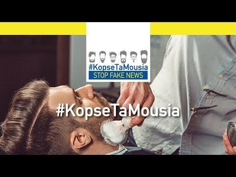 #KopseTaMousia – Ευρωπαϊκή Επιτροπή   01/04/2019