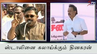 Video TTV Dhinakaran Teasing M.K Stalin | ро╕рпНроЯро╛ро▓ро┐ройрпИ роХро▓ро╛ропрпНроХрпНроХрпБроорпН роЯро┐ роЯро┐ ро╡ро┐ родро┐ройроХро░ройрпН |STV MP3, 3GP, MP4, WEBM, AVI, FLV Februari 2019