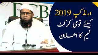 Inzamam-ul-Haq announces Pakistan team for England tour and World Cup 2019