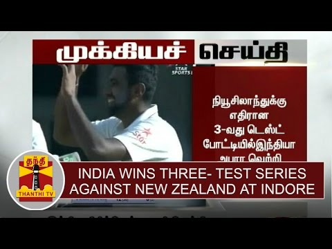 Breaking-News-India-wins-three-Test-series-against-New-Zealand-at-Indore-Thanthi-TV