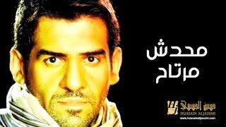حسين الجسمي - محدش مرتاح (النسخة الأصلية) | 2012