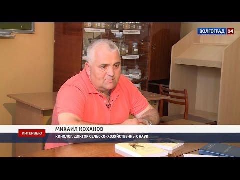 Михаил Коханов, кинолог, доктор сельско-хозяйственных наук