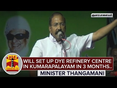 Will-form-Dye-refinery-Centre-in-Kumarapalayam-in-3-Months--Minister-Thangamani