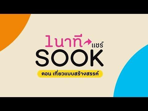 1 นาทีแชร์ SOOK ตอน เที่ยวแบบสร้างสรรค์ SOOK มีวิธีการเที่ยวแบบสร้างสรรค์หลายๆแบบมาแชร์ กับ 1 นาทีแชร์ SOOK  ติดตาม 1 นาทีแชร์ SOOK ที่จะมาแบ่งปันเรื่องราวสร้างสุขให้ทุกคนในครอบครัว ได้ทุกวันอาทิตย์ เวลา 17.14 น. https://www.facebook.com/Sookcenter โทร. 08-1731-8270