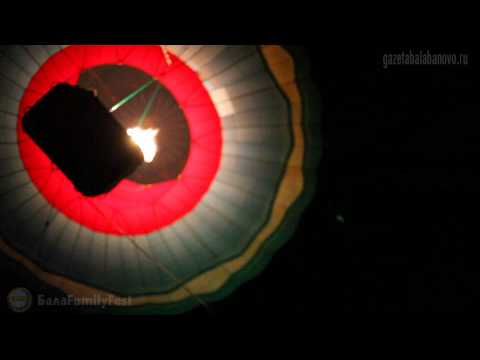 БалаFamilyFest. Ночные полеты на воздушном шаре.