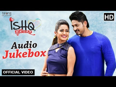 Ishq PuniThare - Audio Jukebox | Odia Movie 2018 | Arindam & Elina
