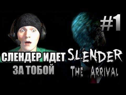 КЛАССНАЯ ИГРА ПРО СЛЕНДЕРА - Slender The Arrival Ч1