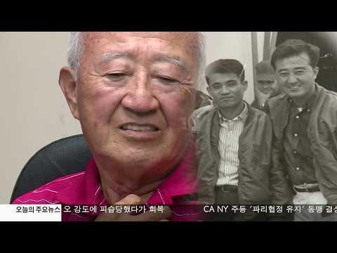 세월도 막지못한 전우애 6.02.17 KBS America News