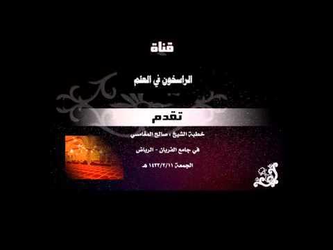 خطبة الجمعة للشيخ المغامسي 11  3   1433هـ  من جامع الفريان