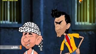 مسلسل شلش في حي تنك حلقة 2 دراما كوميديه رائعه Shalsh Ep02