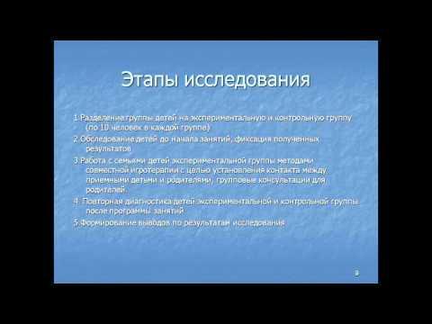 Как сделать презентацию дипломной работы видео