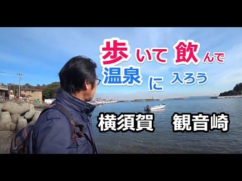 誰もいない観音崎で一人酒 飲み直しは横須賀温泉でゆらゆらら