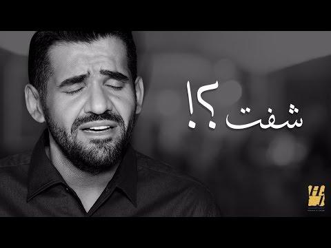 """""""شفت""""..حسين الجسمي يطلق أغنية جديدة"""