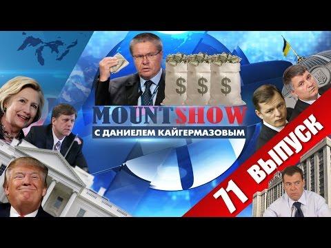 Улюкаев доулюлюкался. MOUNT SHOW #71 (видео)