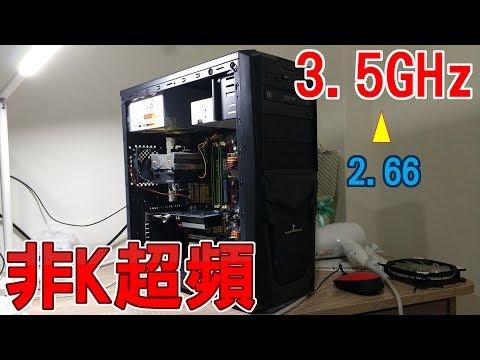 [轉貼]【Huan】把老電腦的CPU超上3.5GHz,效能超越二代i3 | 非k超頻(外頻)