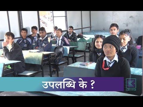 (Kantipur Samachar | लेटर ग्रेडिङ्ले शैक्षिक गुणस्तरमै प्रश्न - Duration: 3 minutes, 15 seconds.)