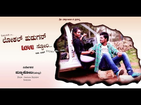 Video ಲೋಕಲ್ ಹುಡುಗನ್ ಲವ್ ಸ್ಟೋರಿ - 2 | Local hudugan love story Kannada short movie part 2 download in MP3, 3GP, MP4, WEBM, AVI, FLV January 2017
