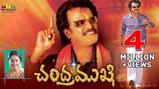 Chandramukhi Telugu Full Movie  Rajinikanth Nyanatara Jyothika  Sri Balaji Video