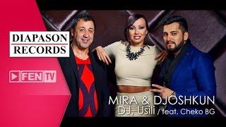 Mira & Djoshkun - DJ, усили (feat. Cheko BG) videoklipp
