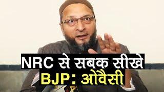 NRC से सबक सीखे BJP: Asaduddin Owaisi | NRC Final List