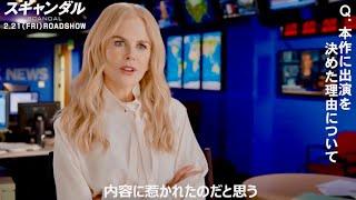 映画『スキャンダル』ニコール・キッドマン インタビュー