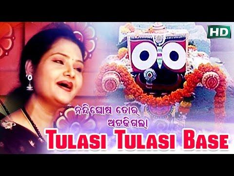 TULASI TULASI BASE | Album-Nandighosa Tora Ataki Gala | Sailabhama | Sarthak Music
