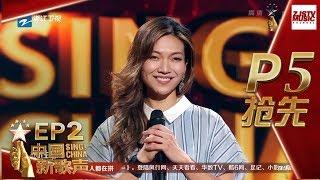 ◘ 浙江音乐 YouTube: http://bit.ly/singchina◘ 浙江卫视 YouTube: http://bitly.com/zhejiangtv◘ 奔跑吧YouTube:http://bitly.com/runningmanchina◘ Our Social Medias  浙江卫视 Facebook: http://bit.ly/zjstvfb  浙江卫视 Twitter: http://bit.ly/zjstvtwi  中国新歌声 Facebook: http://bit.ly/singchinafacebook  梦想的声音 Facebook:http://bit.ly/soundofmydream  奔跑吧兄弟 Facebook: http://bit.ly/rmchinafb◘ 中国新歌声2 整片:http://bit.ly/singchina2◘ 中国新歌声2 纪录片:http://bit.ly/singchina2jlp◘ 中国新歌声2 单曲:http://bit.ly/singchina2cut◘ 中国新歌声2 纯享:http://bit.ly/singchina2cx【抢先P5】《中国新歌声2》第2期: 加拿大华裔创作型才女魅力演唱 回家乡舞台寻久违归属感 SING!CHINA S2 EP.2 20170721 [浙江卫视官方HD]《中国新歌声》是由浙江卫视强力打造的大型励志专业音乐评论节目,采用全新原创模式,第二季将于今年7月14日归来,导师团队为周杰伦、陈奕迅、那英、刘欢。● 中国新歌声 整片:http://bit.ly/29CTb0M● 中国新歌声 纯享:http://bit.ly/29MSQfp● 梦想的声音 整片: http://bit.ly/2f7cxP9● 梦想的声音 纯享:http://bit.ly/2fidepg