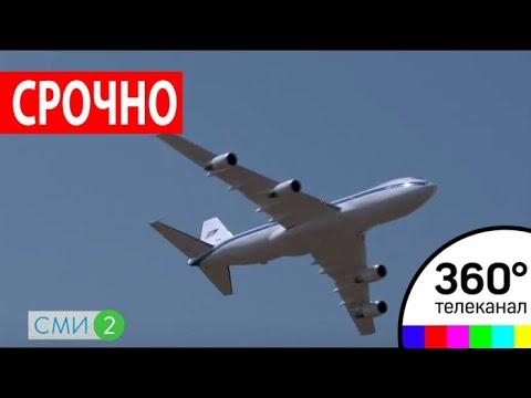 В США в срочном порядке поднят в воздух \самолёт судного дня\ - СМИ2 - DomaVideo.Ru