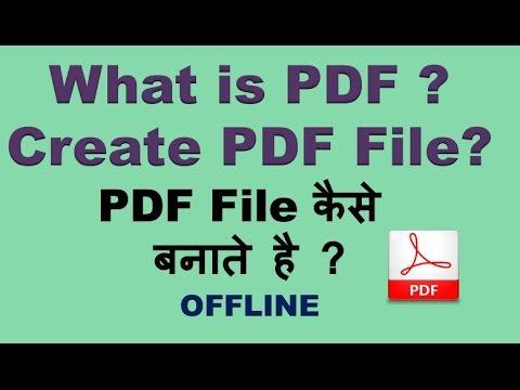 How To Create PDF File Offline ?  PDF File Kaise Banate Hai ?