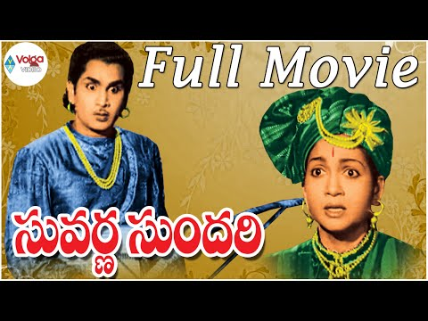 Suvarna Sundari Full Length Telugu Movie || DVD Rip..